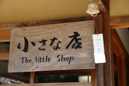 中村ブレイス古民家再生事業「小さなお店」