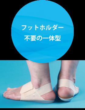 foot_r1_c3