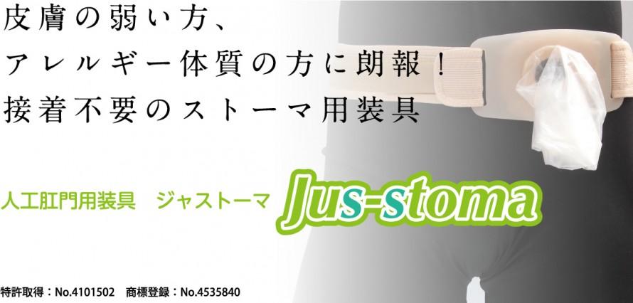jusstoma_ph01