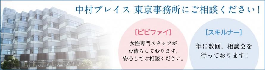 中村ブレイス 東京事務所にご相談ください!