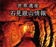 世界遺産石見銀山情報