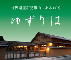 世界遺産石見銀山にあるお宿「ゆずりは」
